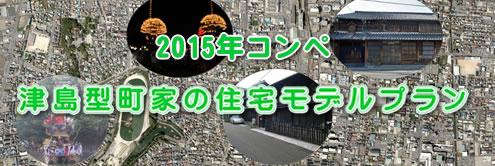 津島型町屋の住宅モデルプラン
